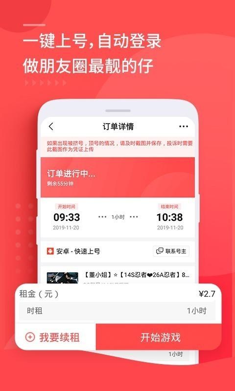 刀锋租号平台官方版v5.4.7 最新版