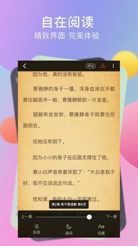 火热小说app免费版v4.1.0 最新版