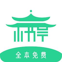 小书亭全本免费app最新版v1.0 安卓版