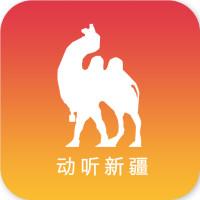 动听新疆app最新版v1.0 手机版