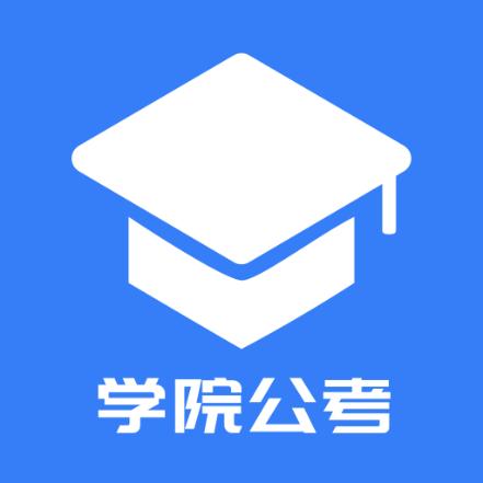 学院公考app免费版v1.0 手机版