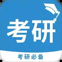考研必备app安卓版v1.0 免费版