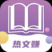 热文赚贝app转发文章赚钱平台v1.0 手机版