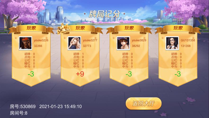 友乐广西麻将南宁牌版v5.5 最新版