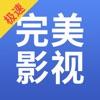 完美影视大全官方最新版v1.3.4 最新版