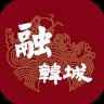 融韩城服务app最新版v2.0.3 手机版