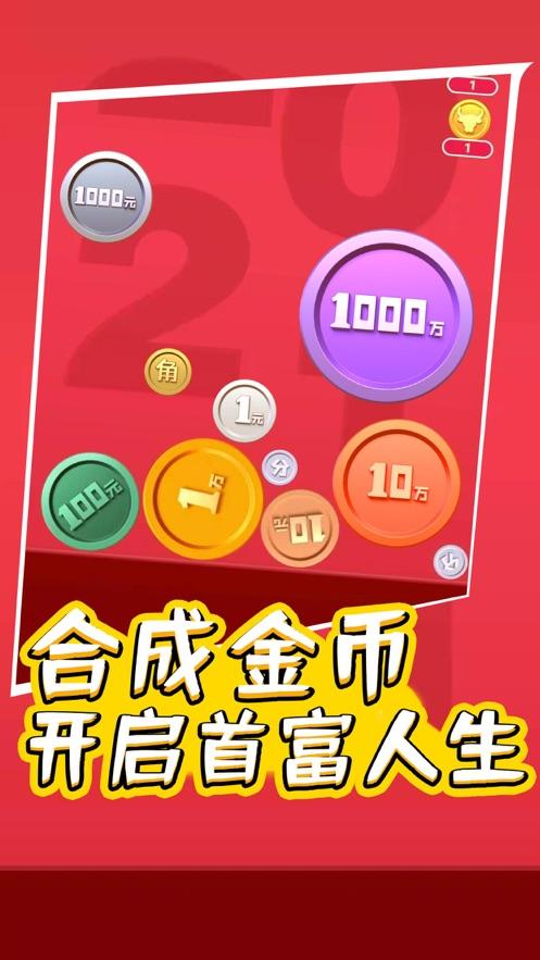 合他一个亿游戏最新版v1.0.6 手机版