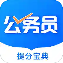 公考公务员题库app安卓版v1.7 免费版