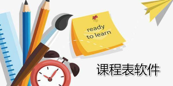 课程表软件