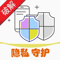 隐私守护精灵破解版v1.1.9