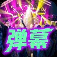 河马LED显示屏弹幕app安卓版v1.0.1 手机版