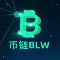币链BLW交易所app手机版v1.1.0