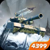天天坦克大战破解版v1.0.04399