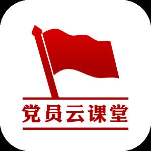 党员云课堂app最新版v1.3.6 安卓版