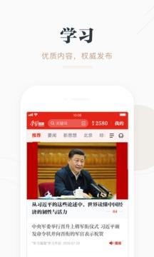 学习强国app安卓版v2.21.0 官方版