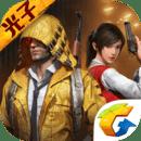 和平精英手游安卓版v1.11.13 最新版