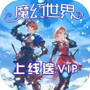 魔幻世界上线送VIP版v1.0