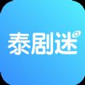 泰剧迷app下载苹果版粉色v2.1.0