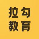 拉勾教育训练营app手机版v2.2.1 安卓版