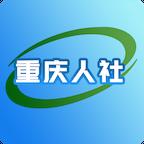 重庆人社app失业金申请最新版(原重庆掌上12333)v3.1.3 手机版