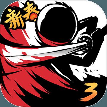 忍者必须死3全人物解锁版v1.0.122