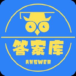 作业答案库手机客户端v1.0.0 安卓版