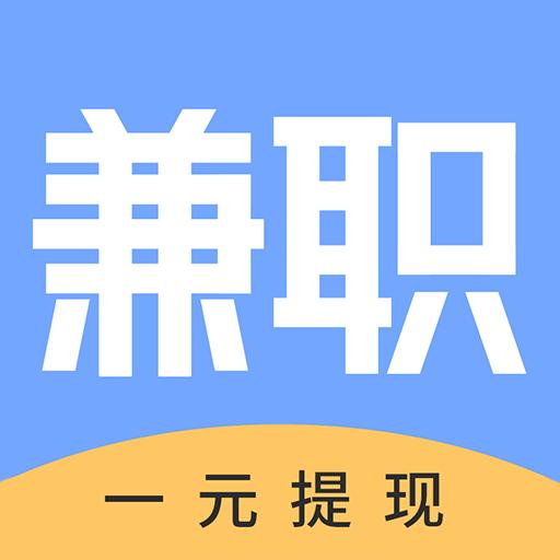 兼职头条app红包版v1.0.0 赚钱版