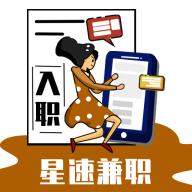 星速兼职app赚钱版v1.0.4 红包版