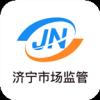 济宁市场监管app安卓版v6.26.7
