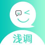 浅调交友破解版v3.2.8 最新版
