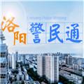洛阳警民通办理居住证平台v1.0 官方版