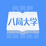 八局大学app安卓版v6.2.8 最新版
