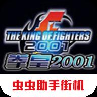 拳皇2001手机版破解版v2021.02.04.15 最新版