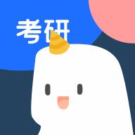 鲸小爱考研app最新版v1.0.0 手机版