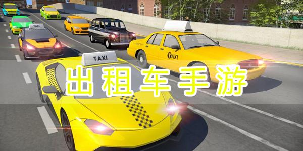 出租车手游