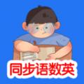 同步语数英app最新版v1.6.0 安卓版