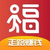运动福走路赚钱版v1.0 福利版