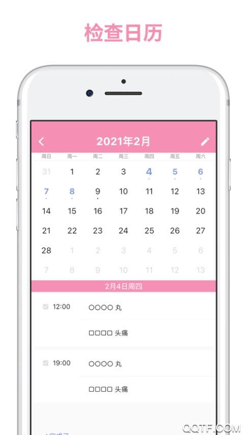 可爱的药丸提醒app苹果版v1.0.0 手机版