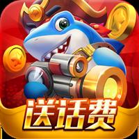 捕鱼游戏王千炮版手机版v1.0.5.0 最新版
