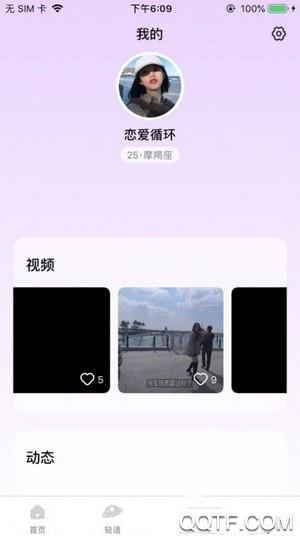 轻语短视频app最新版v1.0.0 免费版