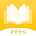 若爱小说电子阅读app最新版v2.8.24 安卓版
