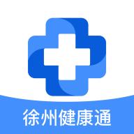 徐州健康通预约挂号app手机版v5.13.3 最新版