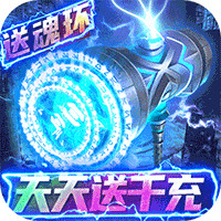 妖神传说GM无限真充版v1.0.1 最新版