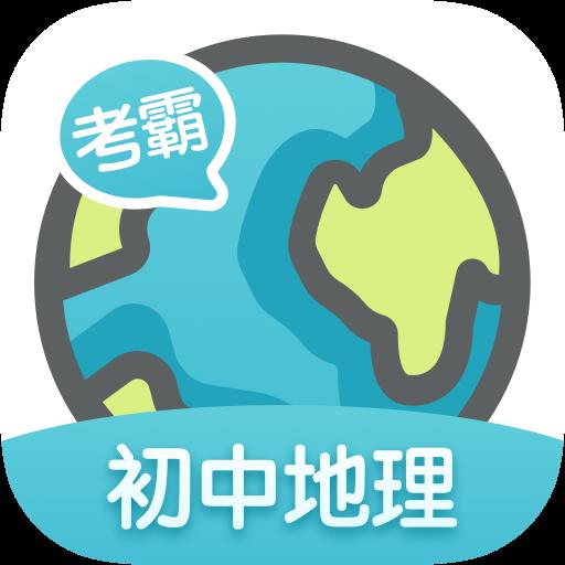 考霸初中地理app最新版v1.0.0 免费版