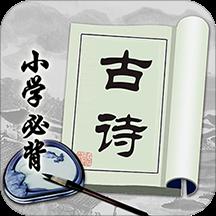 小学必背古诗app安卓版v2.2.1 最新版