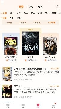 趣奇小说在线阅读app免付费破解版