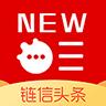 链信头条app安卓版v1.0.0 最新版