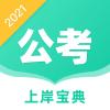事业单位公考资料论坛appv1.2