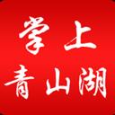 掌上青山湖软件v1.3.2 最新版
