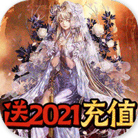 战神送2021充值版v1.0